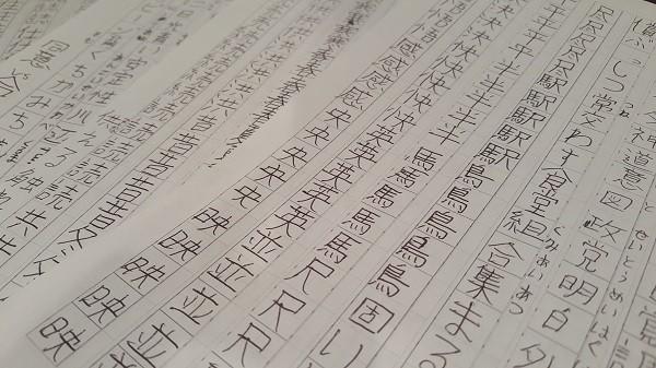 Kanji Practice